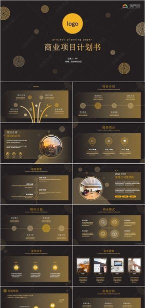 項(xiang)目(mu)計劃(hua)書(shu)PPT模板(ban)-星空版