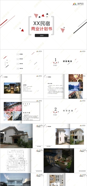 民(min)宿(su)商(shang)業計劃書(shu)PPT模板