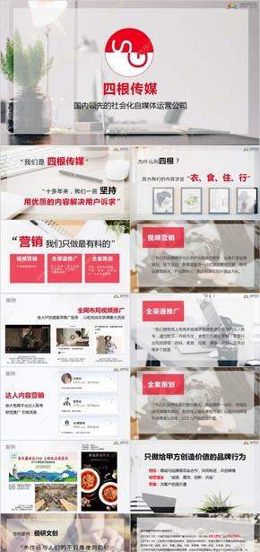 傳(chuan)媒|廣告|創意設計類公司jiu)平樾xiao)清新極(ji)簡(jian)PPT