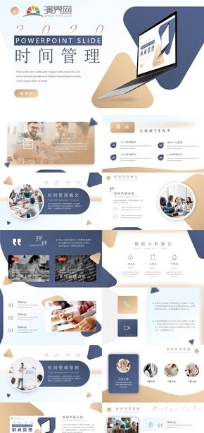 高端簡潔動畫企業員(yuan)工時(shi)間管理培訓(xun)PPT模板