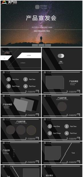 灰黑色商務風產品發布會ppt模板