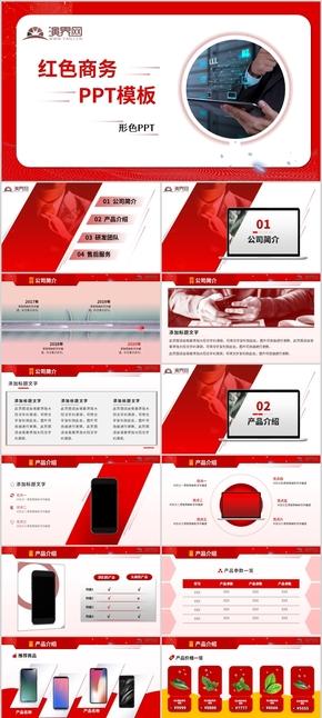 紅色簡約商務PPT模板