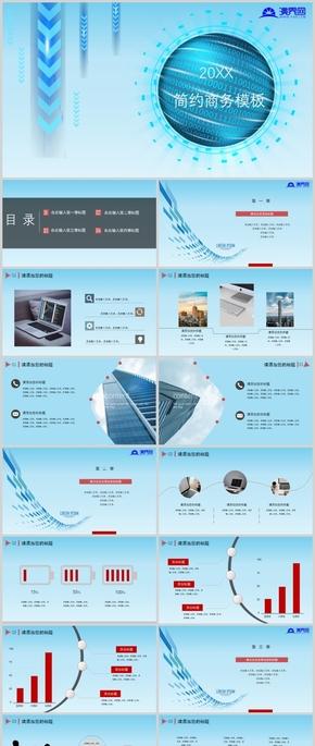 簡約商務匯(hui)報工(gong)作(zuo)計劃總結PPT模板