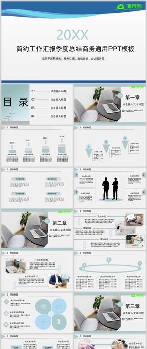 簡約工作匯報計劃總結PPT模板