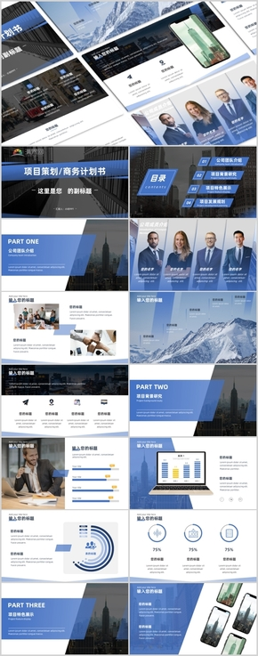 藍色高端歐美風商務商務策劃PPT模板
