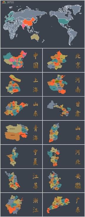 世界,中国及各省市地图矢量可编辑素材