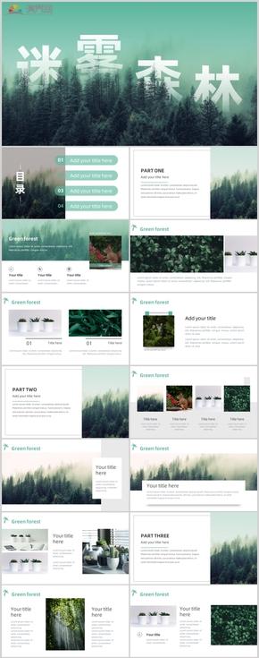 綠色自然藝術風格PPT模板