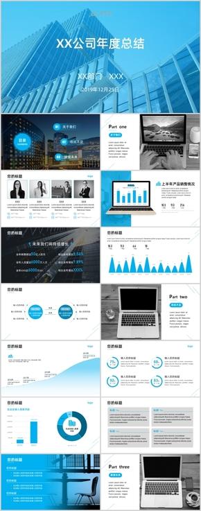 藍色歐美(mei)商務(wu)風工作匯(hui)報PPT模板