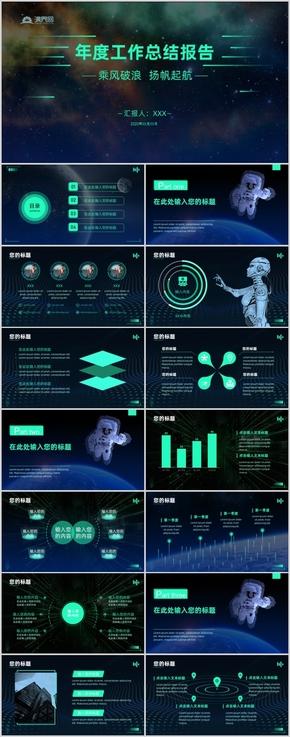 綠色(se)科技風(feng)工作匯(hui)報PPT模板