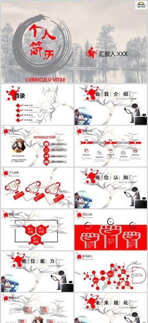 紅色經典中國風個人簡歷PPT模板