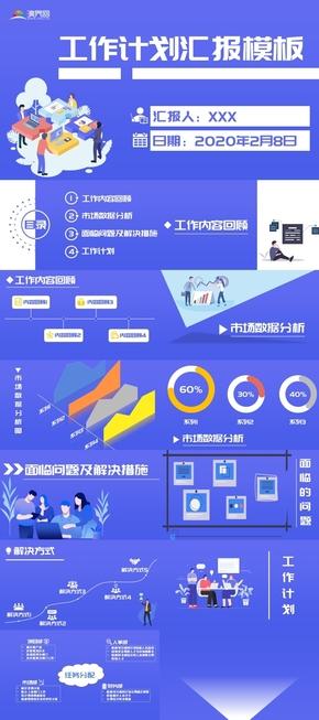 藍色商務工作計劃匯報模板
