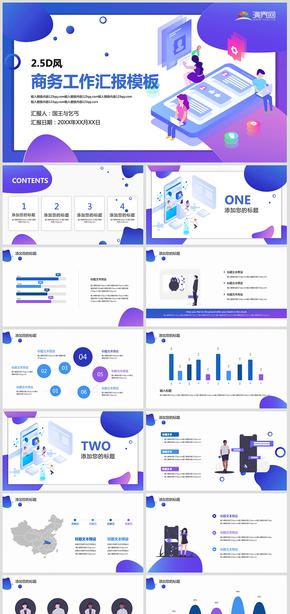 藍色2.5d商務信息風ppt模版