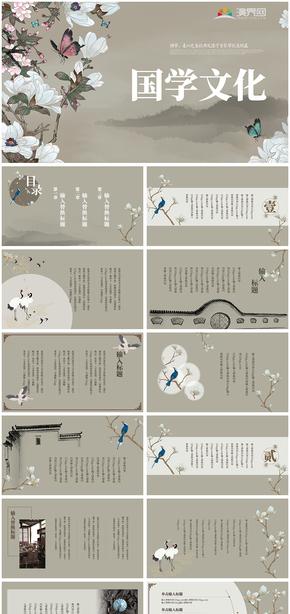 中國風古典中國風模板
