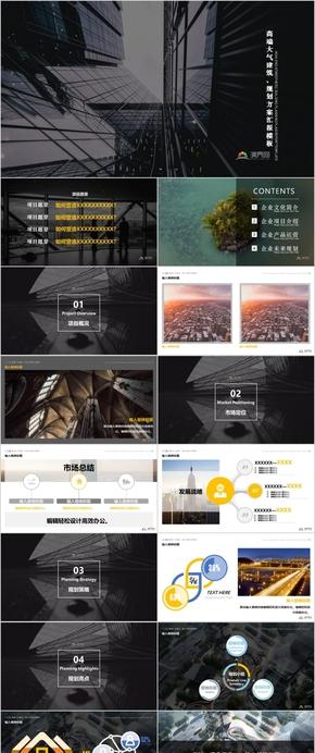 黑色高端(duan)建築(zhu)或規劃(hua)匯報(bao)PPT模板
