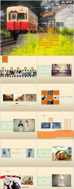 橙色(se)復古風記(ji)錄生活(huo)PPT模板
