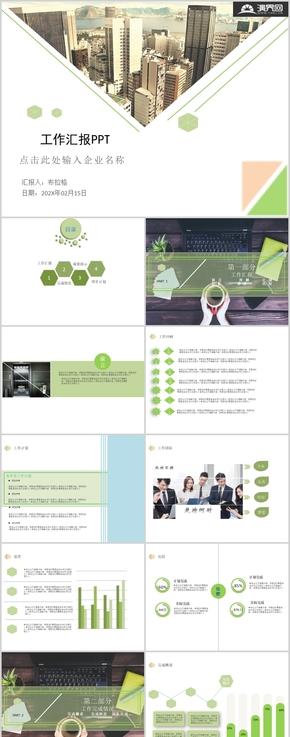 綠色簡約高端大氣工作匯報PPT模板