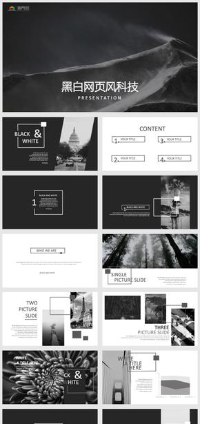 黑白網頁風科技IT商務通用PPT