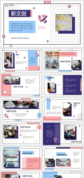 創意策劃文創設計咨詢商務大氣雜志風PPT模板