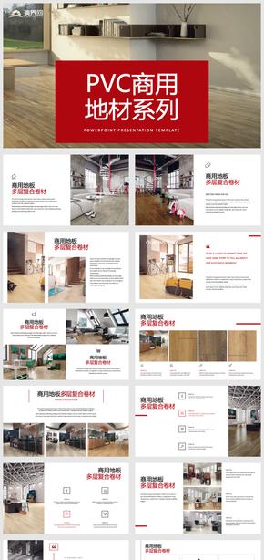 地板制作商業產品展示介紹ppt