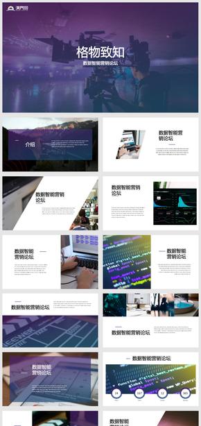 紫色數據智能營銷互聯網創業商務ppt