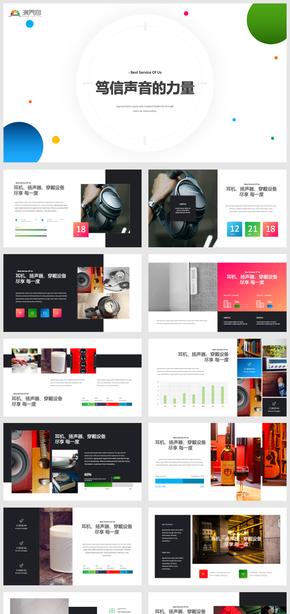 彩色音響產品介紹發布會商務企業計劃ppt模版