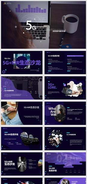 5G+MR生态沙龙科技技术演讲商业计划通信ppt
