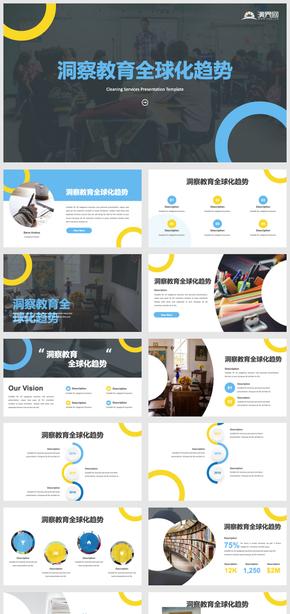 洞察教育全球化(hua)趨勢培訓演(yan)講商務ppt