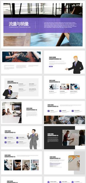 紫色商務短視頻流量營銷產品介紹ppt