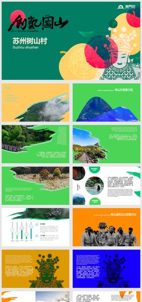 樹山村旅游策劃總結旅游wei)畽dong)鄉村文化旅游宣傳(chuan)PPT模板