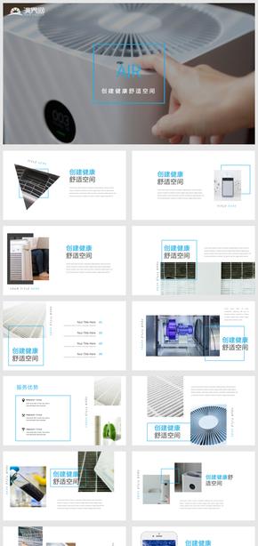 空氣淨化(hua)器企業商(shang)務(wu)產品推廣(guang)公司簡(jian)介(jie)數據ppt模版