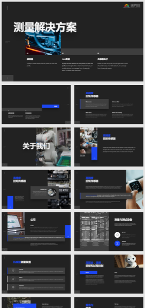 電子測量產品發布商務企業介紹ppt