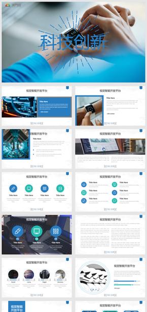 視覺未來智慧大氣創意文化展示策劃模板