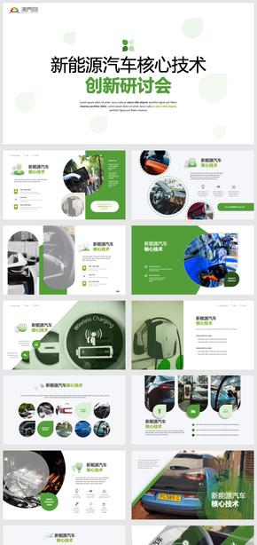 新能源汽車環保工業商務ppt