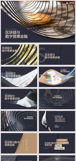 深度金融數(shu)據(ju)分析產品介紹商務高端(duan)ppt