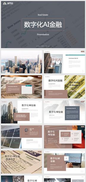 金融商務高端(duan)簡約(yue)數(shu)據(ju)分析ppt