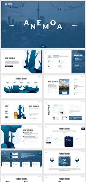2020藍色插畫小清新簡約大氣企業介紹產品發布公司介紹企業簡介