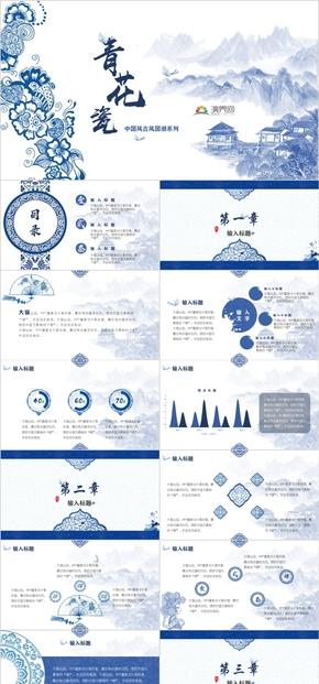 中国风青花瓷工作汇报宣传总结培训通用PPT模板设计