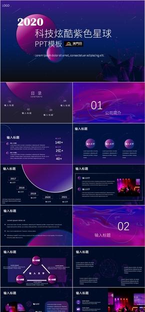 炫酷紫色星球科技风互联网信息通用PPT模板