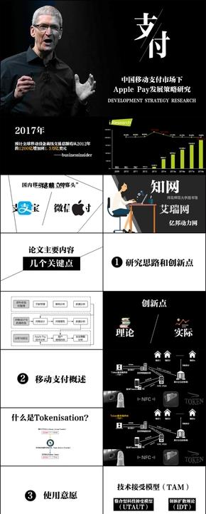 【糖玖作品】中国移动支付市场下Apple Pay发展策略研究-黑色发布会风