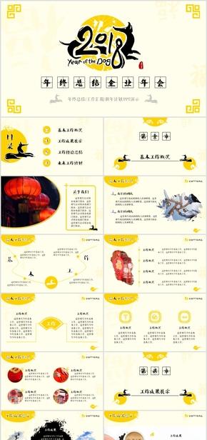 【糖玖作品】黄色狗年年终汇报中国风特色PPT模板