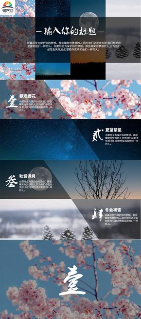 四季中國風PPT模板