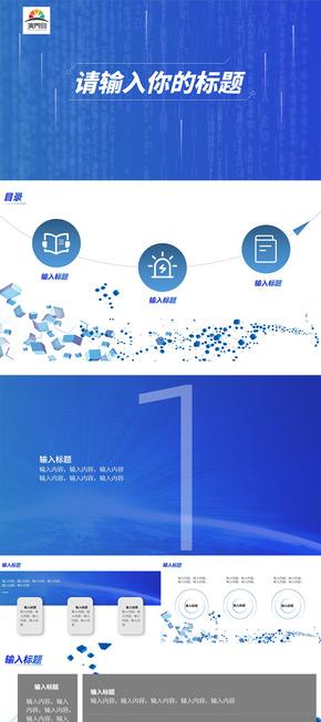 科技風,商(shang)務藍(lan)PPT模板