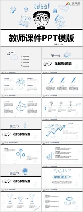 小清新教師課件ppt模板