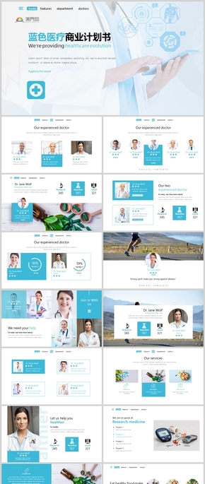 藍色醫療商業計劃書ppt模板
