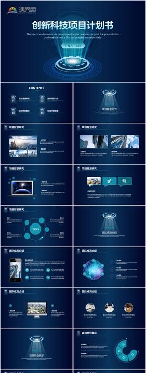 藍色創新科技項目計劃書ppt模板