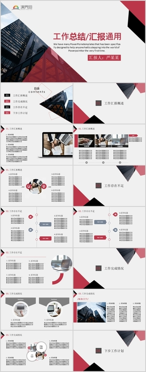 2020工作匯(hui)報通(tong)用ppt模板