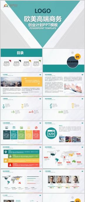 創業計劃歐美高端商務PPT模板