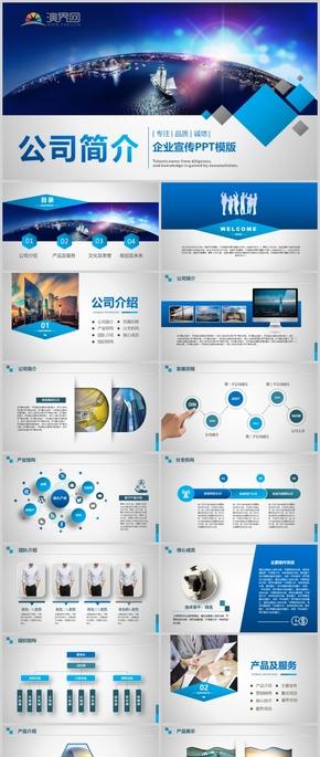 藍色企業宣傳ppt模板
