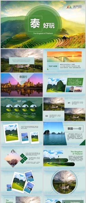 泰國旅游相冊ppt模板