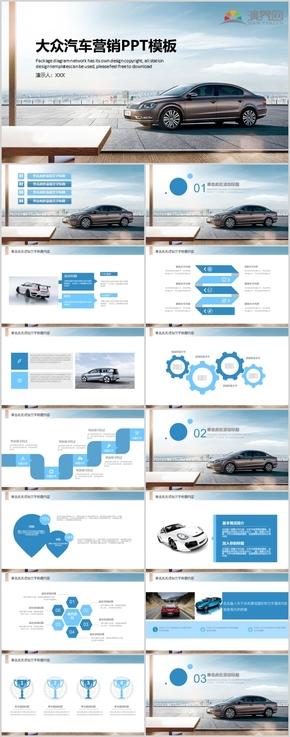 簡約汽車銷售ppt模板
